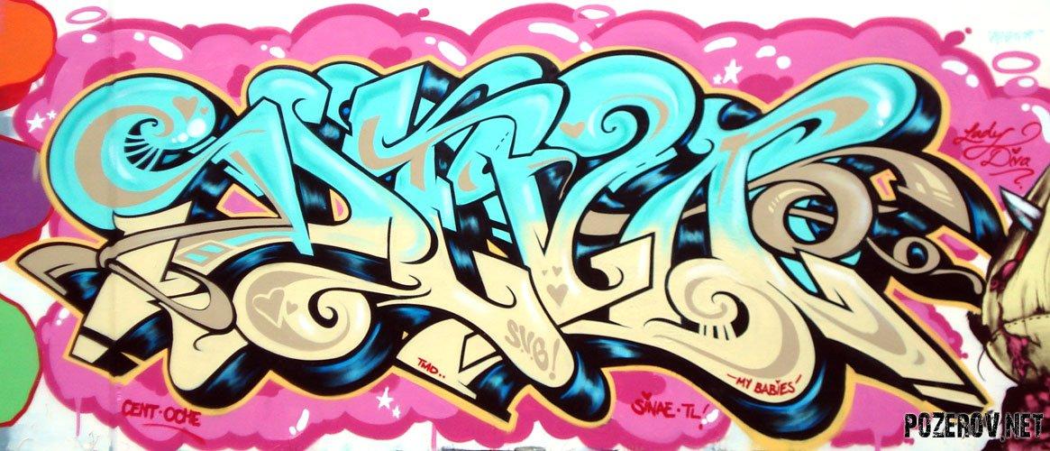 граффити с именем:
