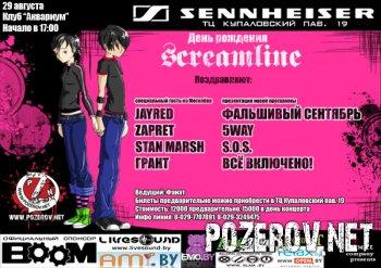 ДР Screamline