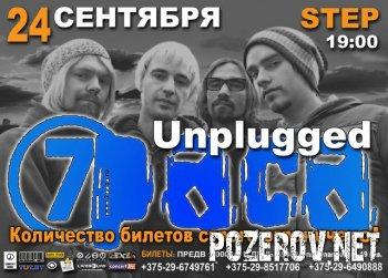 7 раса 24 сентября в клубе Step