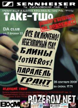 Таке-Тшо в Минске.