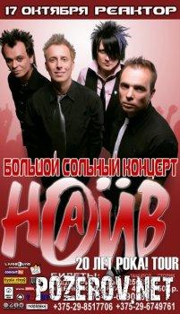 НАИВ в Минске!