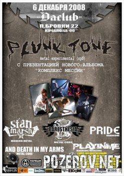 Презентация нового альбома группы PLUNK TONE