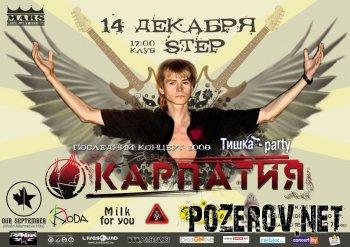 Карпатия в Step-е 14 декабря.