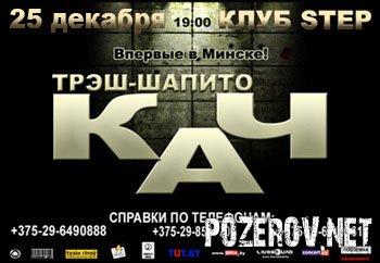 Концерт группы Кач перенесён на конец декабря.