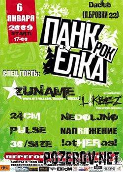 Панк-Рок Ёлка 2009
