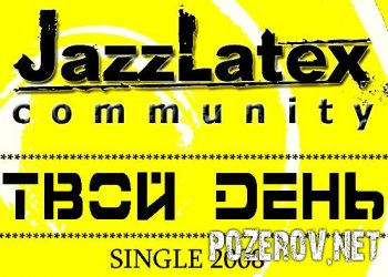 """JazzLatex - """"Твой день"""". Сегодня и завтра."""