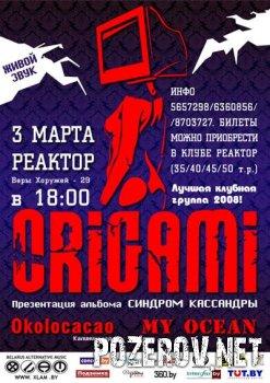 Оригами в Минске.