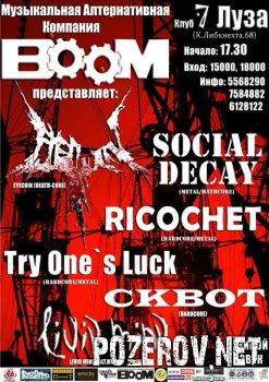 Музыкальная альтернативная компания BOOM представляет 1 марта в 7 Лузе