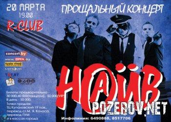Наив - прощальный концерт в Минске