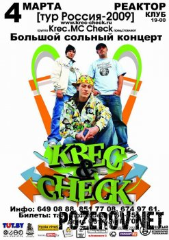 Krec & MC Check в Минске