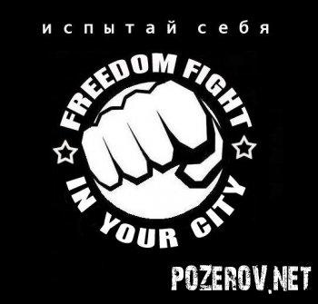 Freedom fight - игра для активных людей.