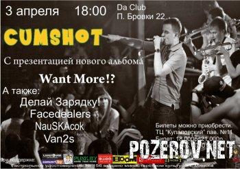 Cumshot в Минске c презентацией нового альбома Want More?!