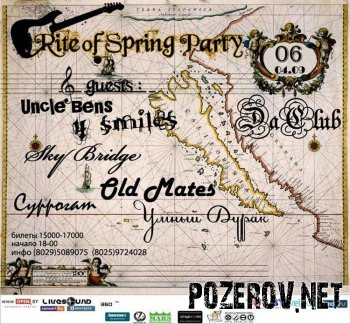 Rite of Spring party