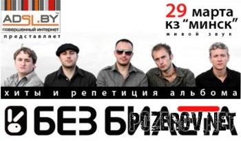 Большой концерт группы Без Билета