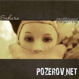 Sakura - Настоящий Волшебный (2009)