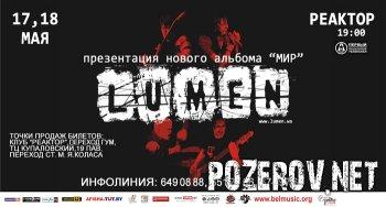Lumen с презентацией альбома Мир в Минске