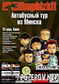 Автобусный тур на Limp Bizkit в Киев!