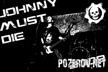 ГРАНТ - Johnny Must Die [2009]