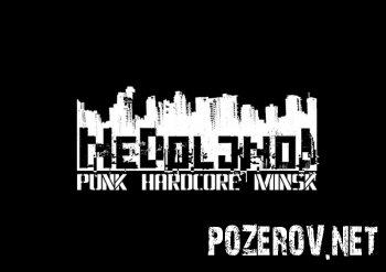 НеДолжно! – Demo 2009