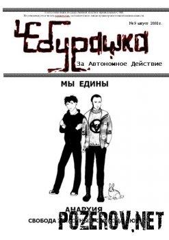 Фэнзин Чебурашка (1 - 10 выпуск)