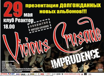 VICIOUS CRUSADE и IMPRUDENCE в Реакторе