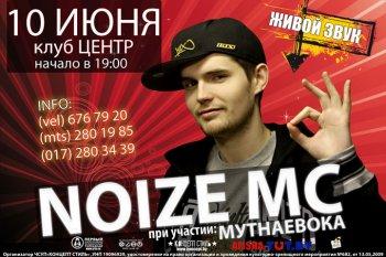 Noize MC в клубе Центр 10 июня