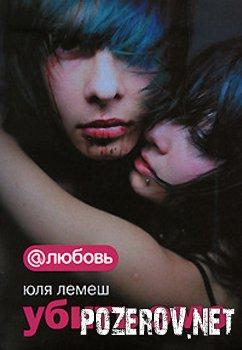 Юля Лемеш: Убить эмо