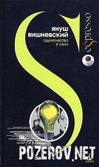 Януш Вишневский: Одиночество в сети