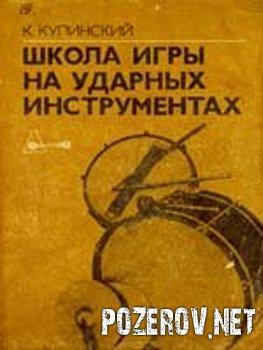 К.М. Купинский: Школа игры на ударных инструментах