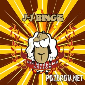 J-J Bingz — Нормальный альбом [2009]