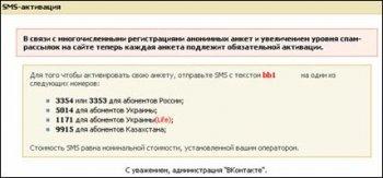 Новый троян вымогает деньги у пользователей сети «ВКонтакте»