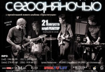 Сегодняночью в Минске