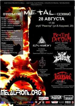 Открытие metal-сезона