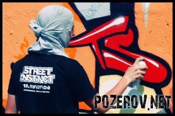 Street Instinct: Фото