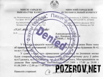Минские власти повторно запретили пикет в поддержку бездомных животных