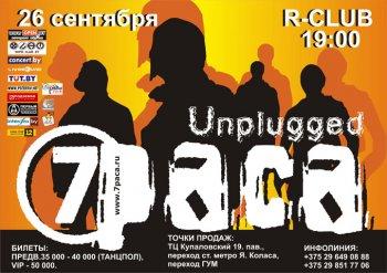 7 раса в Минске