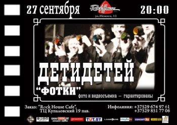 ДетиДетей в Rock House Cafe