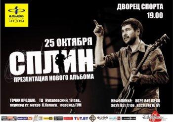 Сплин с презентацией нового альбома в Минске