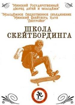В Минске открылась Школа Скейтбординга
