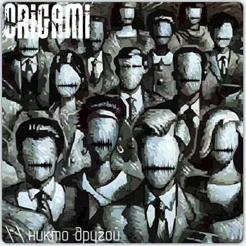 Origami — Никто другой [Single, 2009]