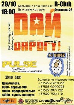 Больщой концерт группы Дай Дарогу!