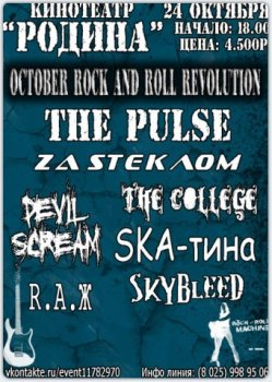 October rock and roll Revolution