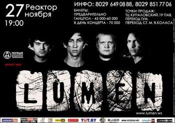 Lumen 27 ноября в Минске