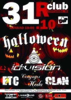 Halloween в R-Club