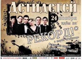 Большой концерт группы ДетиДетей &#147Идём на рекорд&#148
