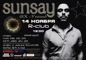 SunSay в Минске