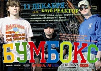 Бумбокс в Минске
