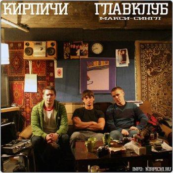 Кирпичи — Главклуб [Single, 2009]