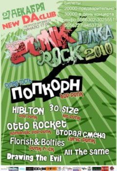 Punk Rock Ёлка 2010