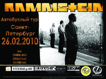 Автобусный тур Rammstein
